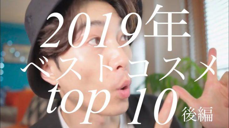 【韓国コスメ】2019年ベスト10コスメ選ばせていただきました!!!【後編】