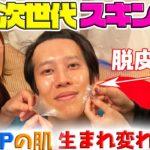 【次世代スキンケア】人工皮膚でしゅんPの毛穴を一掃!!!
