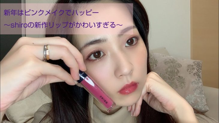 新年はピンクメイクではっぴー〜shiroの新作リップがかわいすぎる〜