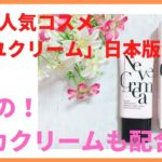 【韓国ウユクリームの日本版】色白&艶のあるお肌に仕上がる化粧下地は夜のスキンケアクリームにも使える優れものだった!