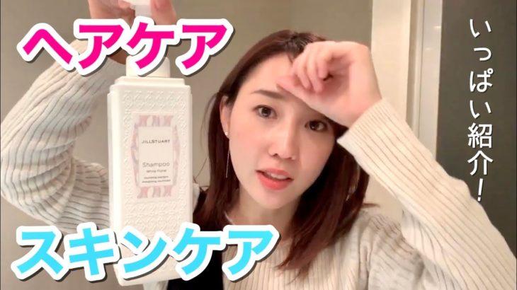 ヘアケア・スキンケア・最近気になってるコスメ紹介!
