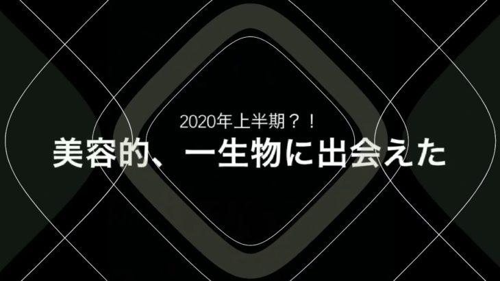 【014】お勧めスキンケア!