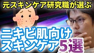 【元スキンケア研究が選ぶ】ニキビ予防&オイリー肌にオススメスキンケア5選