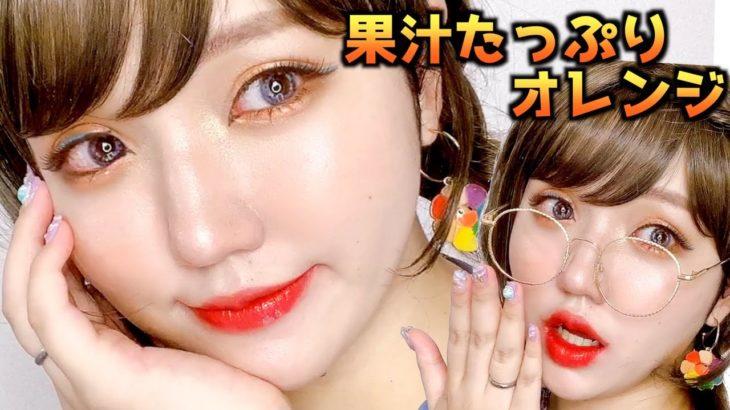 【整形級】果汁たっぷり♡ぴちぴちジューシーオレンジメイク🍊【カラーライナー】espoir|ビタミンカラー|韓国コスメ|プチプラコスメ|juicy orange makeup
