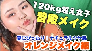 【夏メイク】最近は大人っぽいオレンジメイクにハマってるの!🧡【普段メイク】