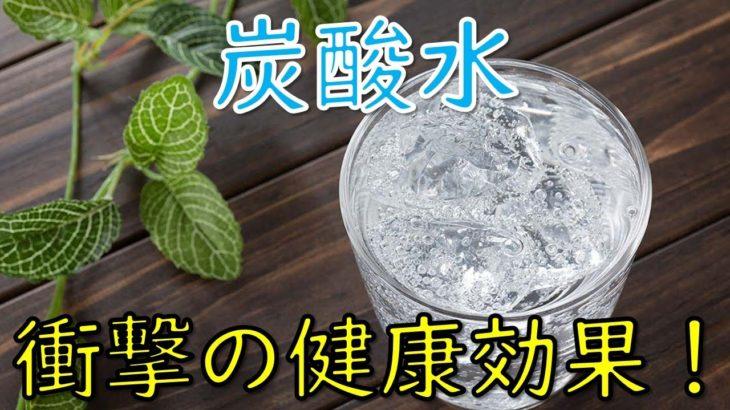 【衝撃】炭酸水が体にもたらす健康効果がスゴい!そして炭酸水は実はこんなことも使えた!