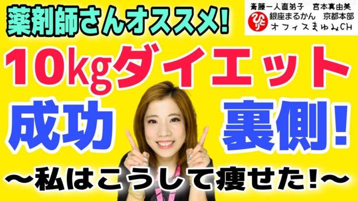 【ダイエット成功】健康的に食べてやせる!永久保存版!