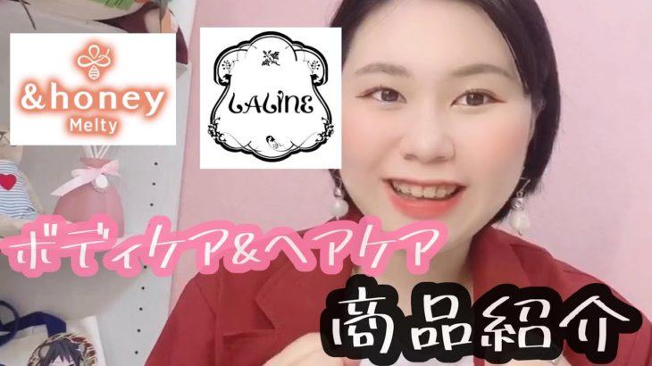 【境界性パーソナリティ障害】語彙力ないボディケア&ヘアケア商品紹介!