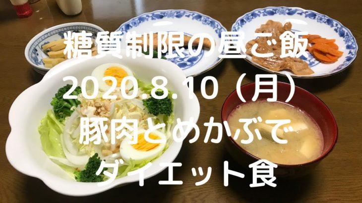 【糖質制限の昼ご飯】豚肉とめかぶのダイエット食